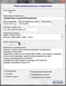 Справочник И.М.Скурихина